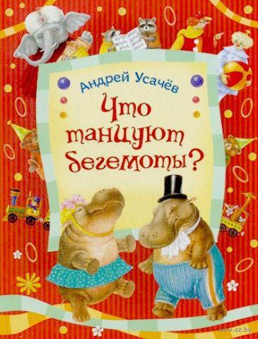 Что танцуют бегемоты?. Андрей Усачев