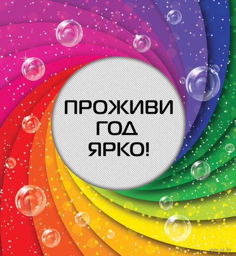 Проживи год ярко!. Н. Матушевская