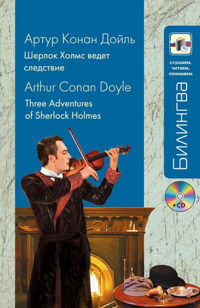 Three Adventures of Sherlock Holmes (+ CD). Сэр Артур  Конан Дойл