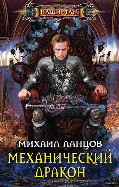 Механический дракон (книга вторая). Михаил Ланцов