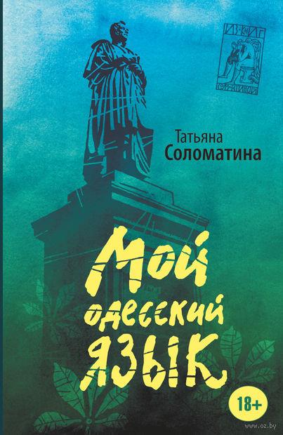 Мой одесский язык. Татьяна Соломатина