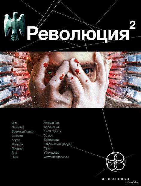 Революция 2. Начало. Александр Сальников