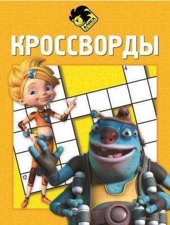 Алиса знает, что делать! Сборник кроссвордов. Борис Токарев