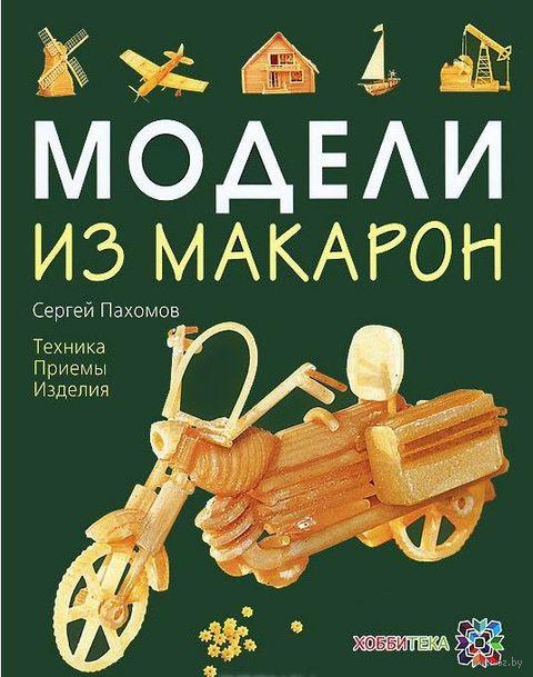 Модели из макарон. Сергей Пахомов