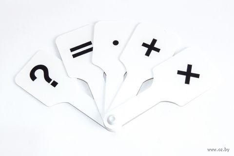 Веер школьный (арифметические знаки)