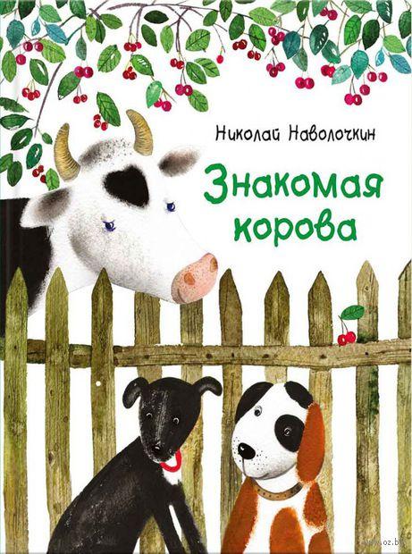 Знакомая корова. Николай Наволочкин