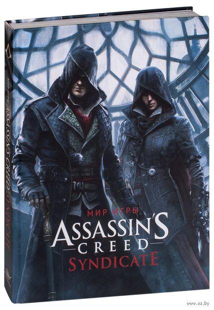Артбук. Мир игры Assassin`s creed: Syndicate. Пол Дэвис