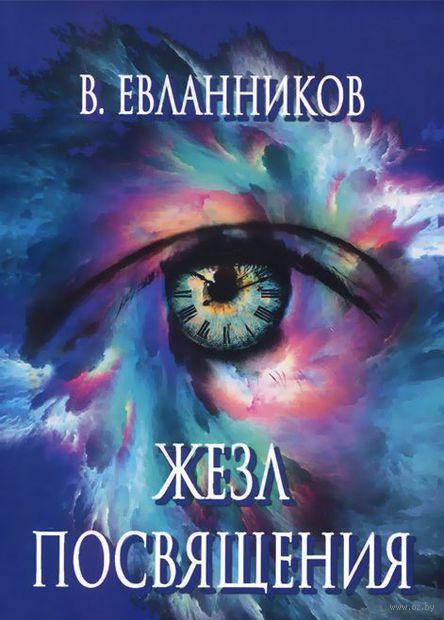 Жезл посвящения. Владимир Евланников