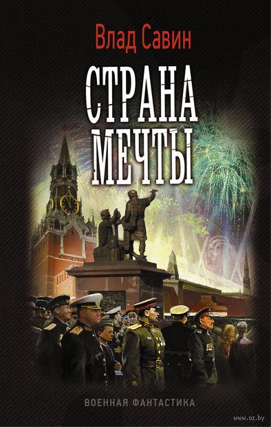 Страна мечты. Владислав Савин