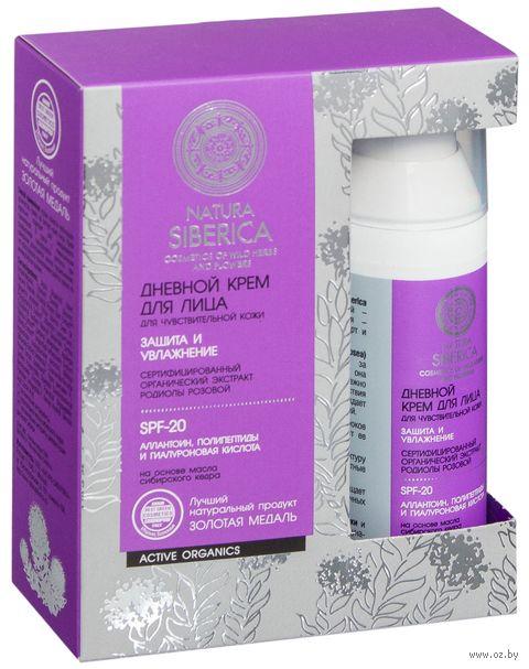 """Дневной крем для лица """"Защита и увлажнение. С экстрактом родиолы розовой"""" SPF 20 (50 мл) — фото, картинка"""