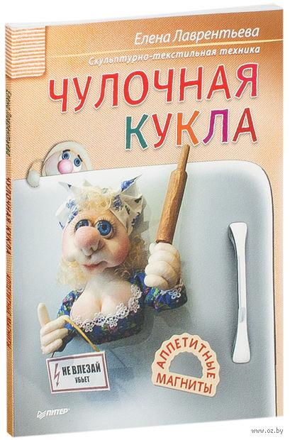 Чулочная кукла. Аппетитные магниты. Елена Лаврентьева