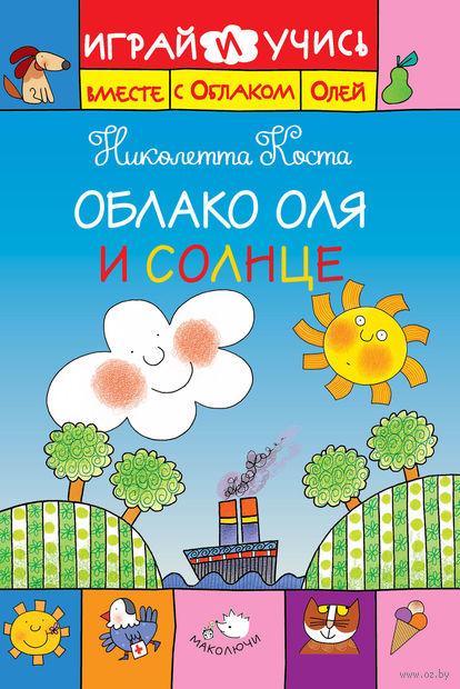 Облако Оля и Солнце. Николетта Коста