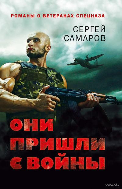 Они пришли с войны (м). Сергей Самаров