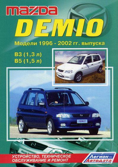 Mazda Demio 1996-2002 гг. Устройство, техническое обслуживание и ремонт — фото, картинка