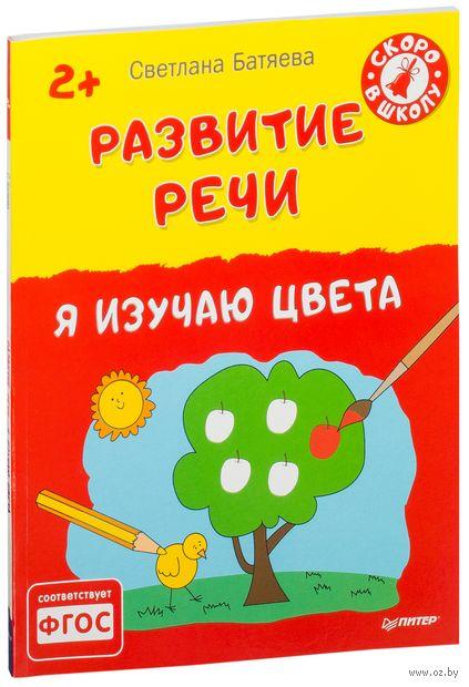 Я изучаю цвета. Светлана Батяева