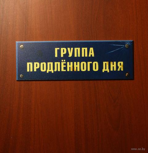 """Табличка на дверь """"Группа продленного дня"""" — фото, картинка"""