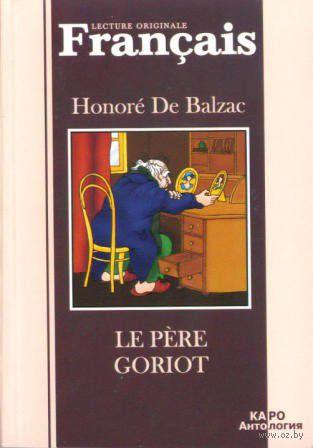 Le pere Goriot — фото, картинка