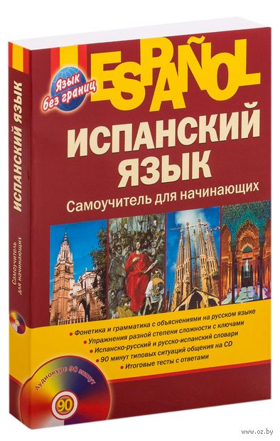 Испанский язык. Самоучитель для начинающих (+ CD) — фото, картинка