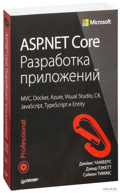 ASP.NET Core. Разработка приложений — фото, картинка