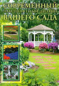 Современный ландшафтный дизайн вашего сада. Ю. Кирьянова
