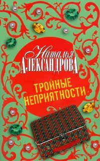 Тройные неприятности (м). Наталья Александрова