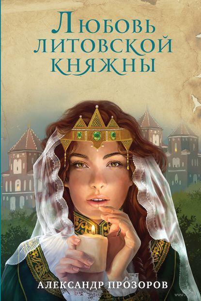 Любовь литовской княжны — фото, картинка