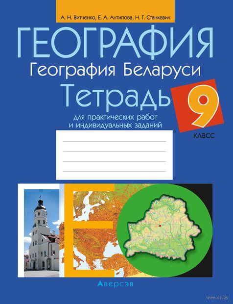 География. География Беларуси. 9 класс. Тетрадь для практических работ и индивидуальных заданий — фото, картинка