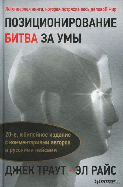 Позиционирование. Битва за умы. Юбилейное издание. Джек Траут, Эл Райс