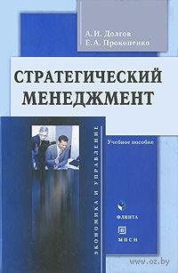 Стратегический менеджмент. Александр Долгов, Елена Прокопенко