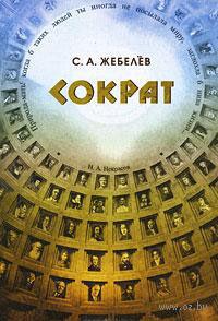 Сократ. Сергей Жебелев