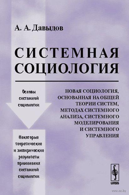 Системная социология. Андрей Давыдов
