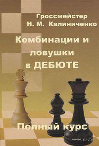 Комбинации и ловушки в дебюте. Николай Калиниченко