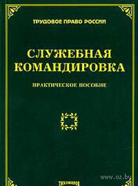Служебная командировка. Л. Тихомирова