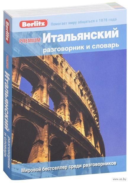 Premium Итальянский разговорник и словарь — фото, картинка