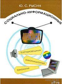 Социально-информационные опасности телерадиовещания и информационных технологий. Юрий Рысин