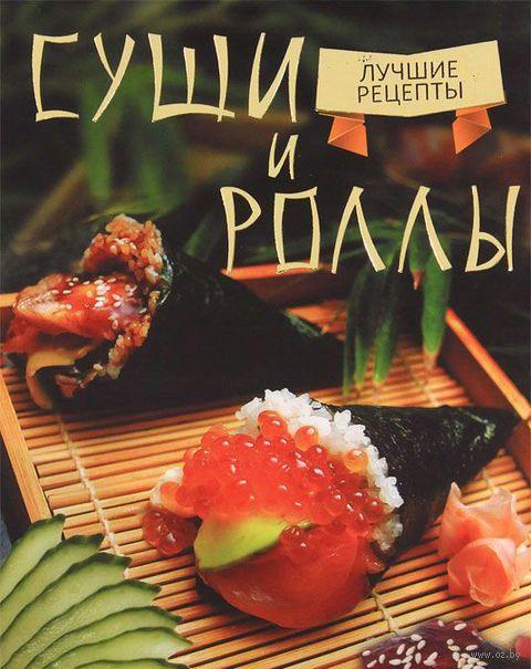 Суши и роллы — фото, картинка