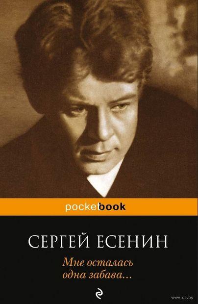 Мне осталась одна забава... (м). Сергей Есенин