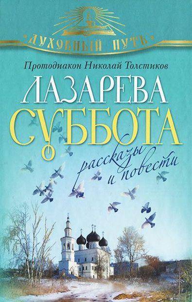 Лазарева суббота. Рассказы и повести. Николай Толстиков