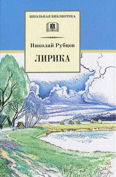 Николай Рубцов. Лирика. Николай Рубцов