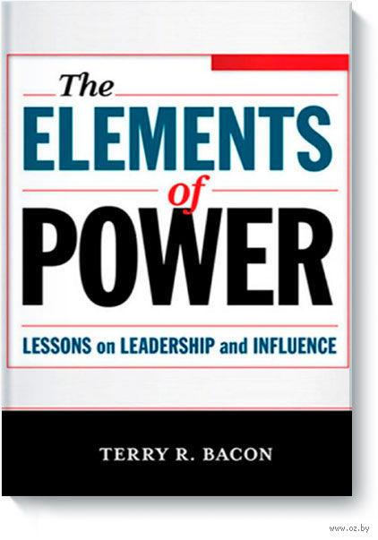 Элементы власти. Уроки лидерства и влияния. Тэрри Бэкон