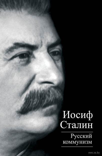 Русский коммунизм. Иосиф Сталин
