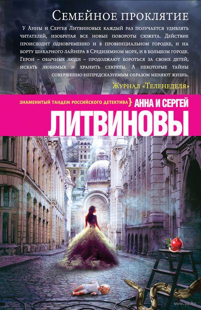 Семейное проклятие (м). Сергей Литвинов, Анна Литвинова