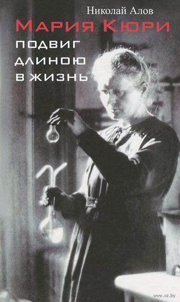 Мария Кюри. Подвиг длиною в жизнь. Николай Алов