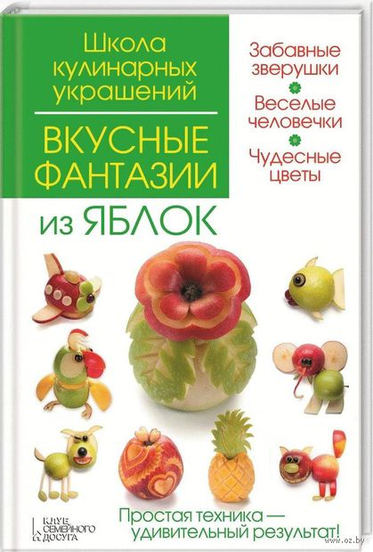 Вкусные фантазии из яблок — фото, картинка