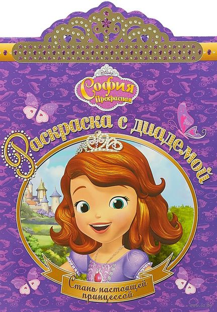 София Прекрасная. Раскраска с диадемой