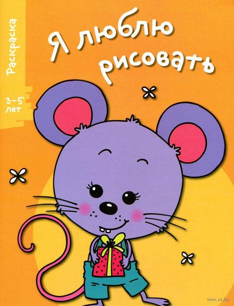 Мышонок. Раскраска — фото, картинка