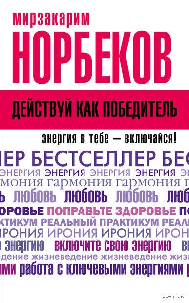 Действуй как победитель (м). Мирзакарим Норбеков