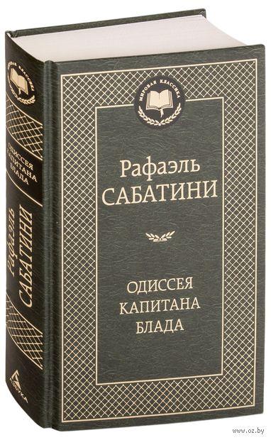 Одиссея капитана Блада. Рафаэль Сабатини