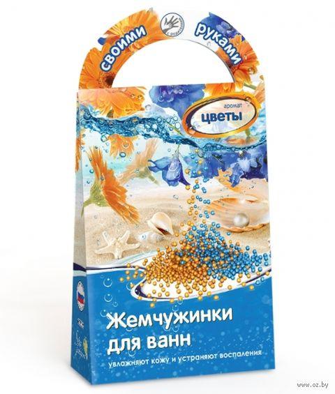 """Набор для изготовления жемчужин для ванн """"Цветы"""""""