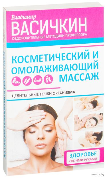 Целительные точки организма. Косметический и омолаживающий массаж. Владимир Васичкин